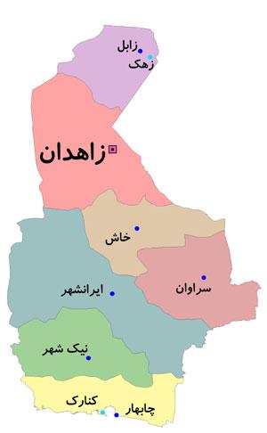ثبت شرکت در سیستان و بلوچستان