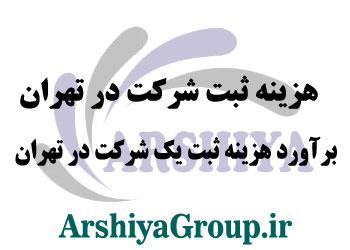 هزینه ثبت شرکت در تهران
