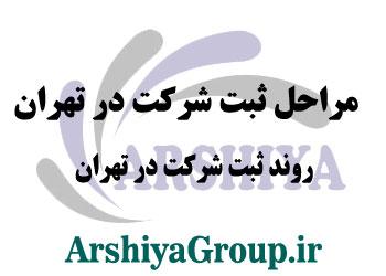 مراحل ثبت شرکت در تهران
