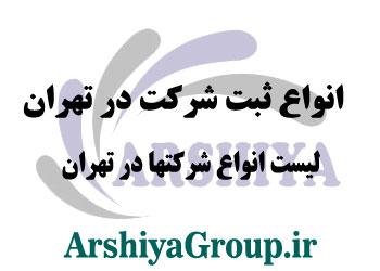 انواع ثبت شرکت در تهران