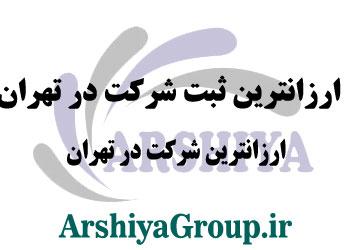 ارزانترین ثبت شرکت در تهران