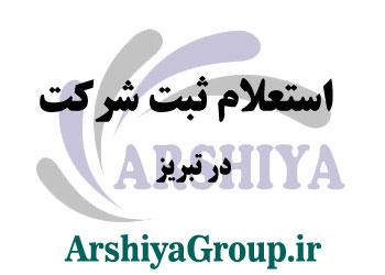استعلام ثبت شرکت در تبریز