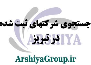 جستجوی شرکتهای ثبت شده در تبریز