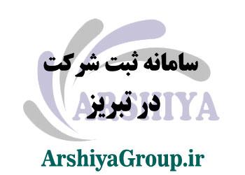سامانه ثبت شرکت در تبریز
