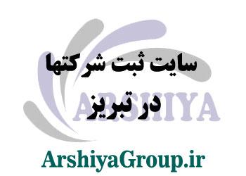 سایت ثبت شرکتها در تبریز