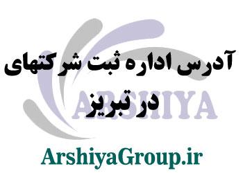 آدرس اداره ثبت شرکتهای تبریز