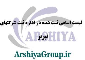 لیست اسامی ثبت شده در اداره ثبت شرکتهای تبریز
