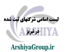 لیست اسامی شرکتهای ثبت شده در تبریز