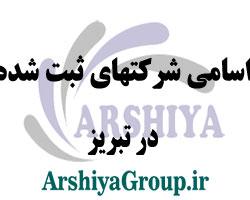 اسامی شرکتهای ثبت شده در تبریز