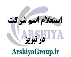 استعلام اسم شرکت در تبریز