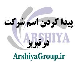 پیدا کردن اسم شرکت در تبریز