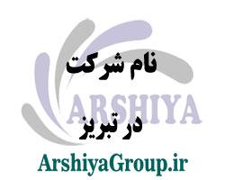 نام شرکت در تبریز