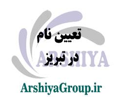 تعیین نام در تبریز