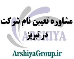 مشاوره تعیین نام شرکت در تبریز