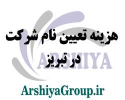 هزینه تعیین نام شرکت در تبریز