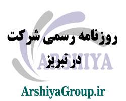 روزنامه رسمی شرکت در تبریز