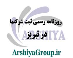 روزنامه رسمی ثبت شرکتها در تبریز