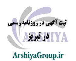 ثبت آگهی در روزنامه رسمی در تبریز