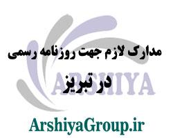 مدارک لازم جهت روزنامه رسمی در تبریز