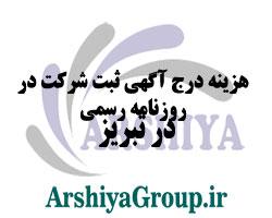 هزینه درج آگهی ثبت شرکت در روزنامه رسمی در تبریز