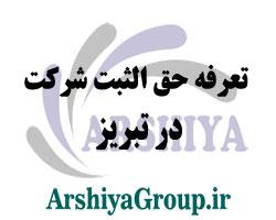 تعرفه حق الثبت شرکت در تبریز