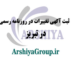 ثبت آگهی تغییرات در روزنامه رسمی در تبریز