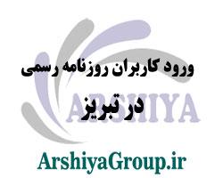ورود کاربران روزنامه رسمی در تبریز