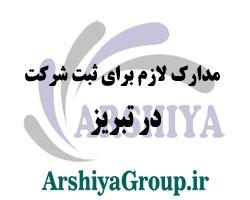 مدارک لازم برای ثبت شرکت در تبریز