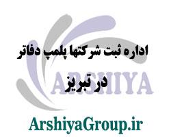 اداره ثبت شرکتها پلمپ دفاتر در تبریز