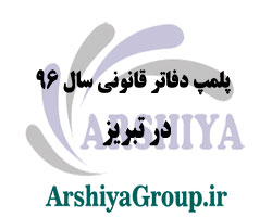 پلمپ دفاتر قانونی سال 96 در تبریز