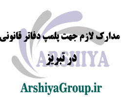 مدارک لازم جهت پلمپ دفاتر قانونی در تبریز