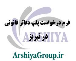 فرم درخواست پلپ دفاتر قانونی در تبریز