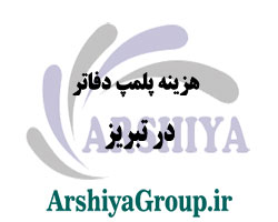 هزینه پلمپ دفاتر در تبریز