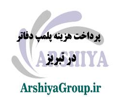 پرداخت هزینه پلمپ دفاتر در تبریز