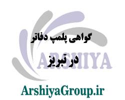 گواهی پلمپ دفاتر در تبریز