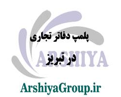 پلمپ دفاتر تجاری در تبریز
