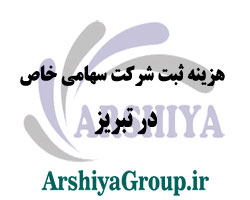 هزینه ثبت شرکت سهامی خاص در تبریز