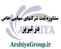 مشاوره ثبت شرکتهای سهامی خاص در تبریز