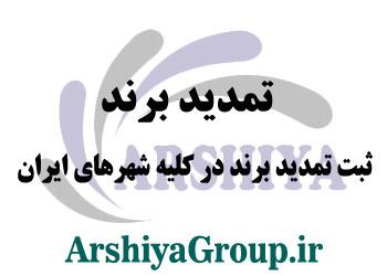 تمدید برند در سراسر ایران