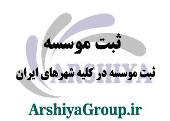 ثبت موسسه در سراسر ایران