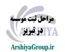 مراحل ثبت موسسه در تبریز