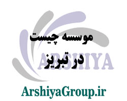 موسسه در تبریز چیست