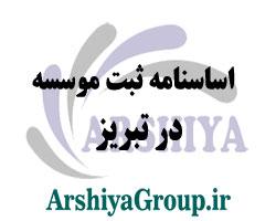 اساسنامه موسسه در تبریز