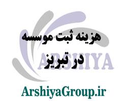 هزینه ثبت موسسه در تبریز