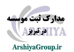 مدارک ثبت موسسه در تبریز