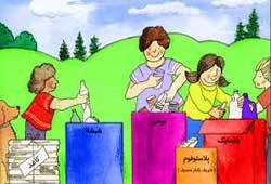 راه اندازی شغل تولید بازیافت ضایعات