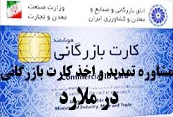 مشاوره اخذ و تمدید کارت بازرگانی در ملارد