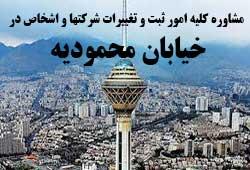 مشاوره خدمات ثبت و تغییرات شرکتها در محمودیه