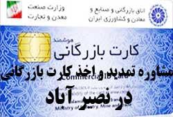 مشاوره اخذ و تمدید کارت بازرگانی در نصیر آباد
