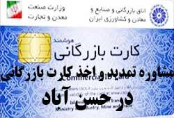 مشاوره اخذ و تمدید کارت بازرگانی در حسن آباد